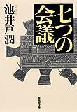 「七つの会議 (集英社文庫)」販売ページヘ