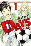 DAYS(1) (週刊少年マガジンコミックス) -