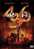 呪い村 436 [DVD] / デビッド・エームズ, レイ・エンス, スーザン・ケルソ, リック・スキーン, フレッド・ダースト (出演); マイケル・キングストン (脚本); マイケル・マックスウェル・マクラーレン (監督)