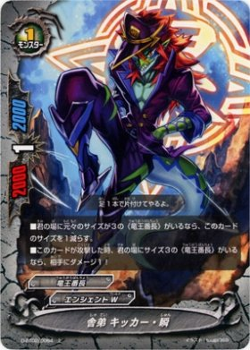 FutureCard Buddyfight / Younger Brother, Kicker Shun (D-BT02/0064) / D Booster Set 2: Roar! Invincible Dragon!! / A Japanese Single individual Card