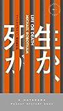 「生か、死か (ハヤカワ・ポケット・ミステリ)」販売ページヘ