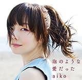 泡のような愛だった (初回限定仕様盤) - aiko