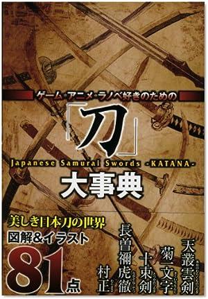 『ゲーム・アニメ・ラノベ好きのための「刀」大事典』(レッカ社/カンゼン)
