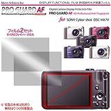 プロガードAF for SONY Cyber-shot DSC-HX7V 防指紋性保護光沢フィルム / DCDPF-PGSCSHX7V