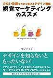視覚マーケティングのススメ (アスカビジネス)