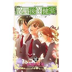放課後保健室 10 (プリンセスコミックス)