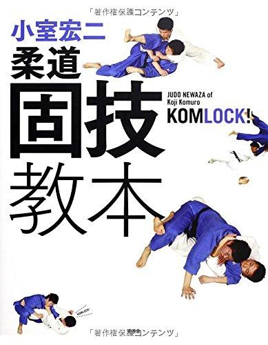 小室宏二 柔道固技教本 〜寝技で勝ちたいすべての柔道家へ!〜