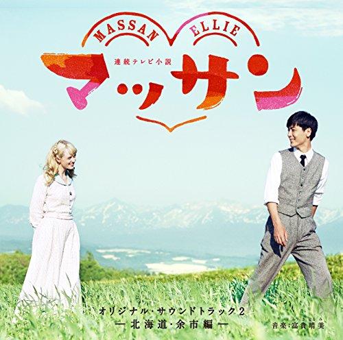連続テレビ小説「マッサン」オリジナル・サウンドトラック2—北海道・余市編— - 富貴 晴美