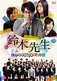 鈴木先生 特別価格版 ~2-A僕らのGo!Go!号外版~  [DVD]