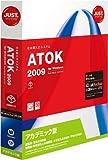 ATOK 2009 for Windows アカデミック版