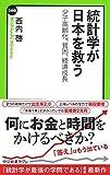 「統計学が日本を救う - 少子高齢化、貧困、経済成長 (中公新書ラクレ)」販売ページヘ