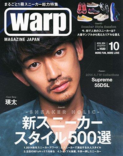 warp MAGAZINE JAPAN (ワープ マガジン ジャパン) 2014年 10月号