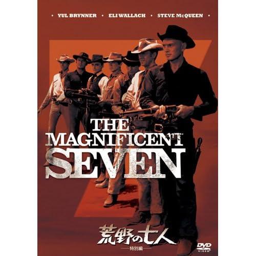 荒野の七人 (特別編) [DVD]