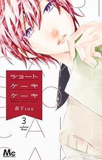 ショートケーキケーキ 3 (マーガレットコミックス)