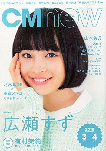 CM NOW (シーエム・ナウ) 2015年 03月号 [雑誌] -