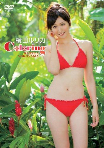 Coloring/横山ルリカ [DVD] -