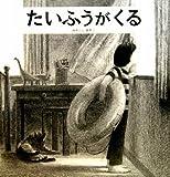 たいふうがくる [大型本] / みやこし あきこ (著); BL出版 (刊)
