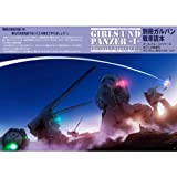 1 tried compared to Gundam the tanks come out to separate Garupan tank readings Girls und Panzer (japan import)