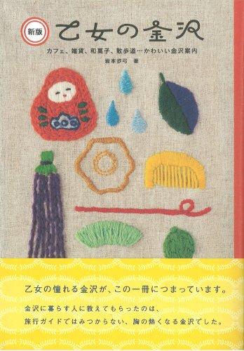 乙女の金沢―カフェ、雑貨、和菓子、散歩道…かわいい金沢案内 (マーブルブックス)