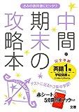 中間・期末の攻略本 学校図書版 TOTAL ENGLISH 英語1年