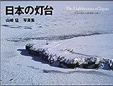 日本の灯台—流氷の海から珊瑚礁の海へ