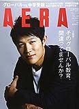 AERA 2015年 11/9 号 [雑誌]
