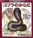 立体モデル大図鑑 コブラのからだ (こどもライブラリー)