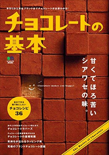 チョコレートの基本 エイムック
