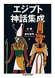 「エジプト神話集成 (ちくま学芸文庫)」販売ページヘ