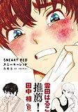 スニーキーレッド (Feelコミックス オンブルー) -