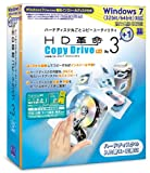 HD革命/CopyDrive Ver.3 for Windows7 Pro