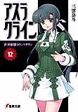 アスラクライン〈12〉世界崩壊カウントダウン (電撃文庫)