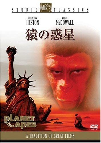 猿の惑星 [DVD]