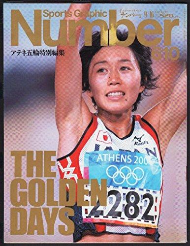 Number(ナンバー)2004年9月16日号NO610