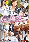 働くオンナ獲り 23 [DVD]