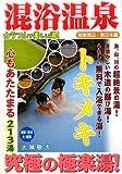 トキメキ混浴温泉—関東周辺・東日本編 究極の極楽湯!