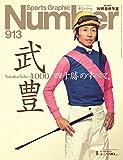 【競馬】福永 武豊にお風呂でなぜ僕の馬を取るんですか?と詰め寄っていた
