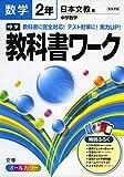 中学教科書ワーク 日本文教版 中学数学 2年