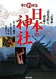 すぐわかる日本の神社—『古事記』『日本書紀』で読み解く