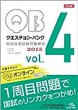 クエスチョン・バンク 医師国家試験問題解説 2015 vol.4