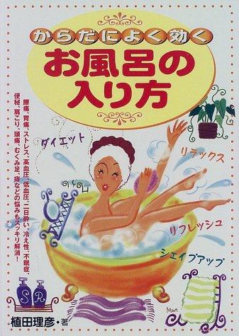 からだによく効くお風呂の入り方―美容と健康にお役立ち!こんなにすごい、お風呂の効果!