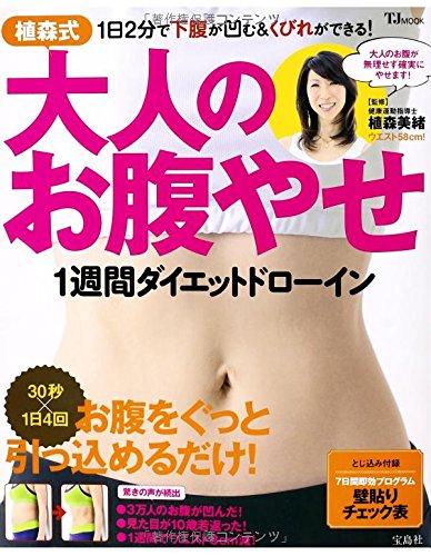植森式 大人のお腹やせ1週間ダイエットドローイン (TJMOOK)