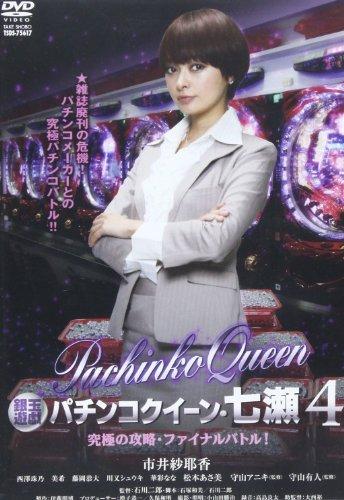 DVD>銀玉遊戯パチンコクイーン七瀬 4 究極の攻略・ファイナルバトル! (<DVD>)