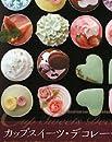 カップスイーツ・デコレーション—カップケーキとグラススイーツのアニバーサリー・デコレーション