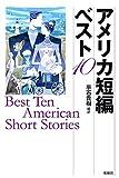「アメリカ短編ベスト10」販売ページヘ