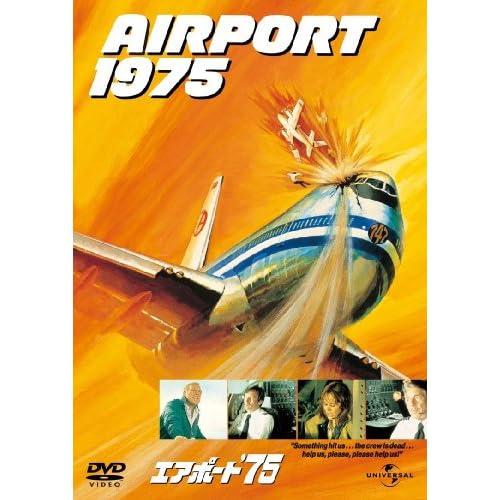 エアポート'75 【ベスト・ライブラリー 1500円:第5弾】 [DVD]