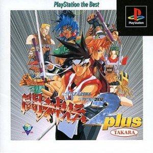 Battle Arena Toshinden 2 Plus (PlayStation the Best) [Japan Import]