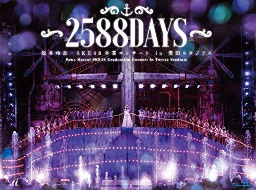 松井玲奈・SKE48卒業コンサートin豊田スタジアム~2588DAYS~ [Blu-ray] - SKE48