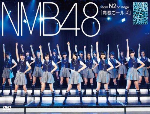 NMB48 Team N 2nd Stage「青春ガールズ」 [DVD]