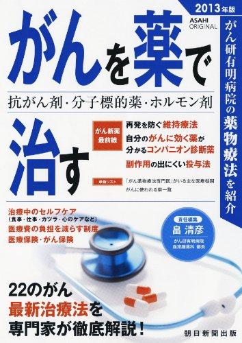 がんを薬で治す 2013年版 (アサヒオリジナル)